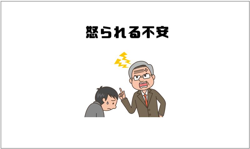 2.怒られる不安