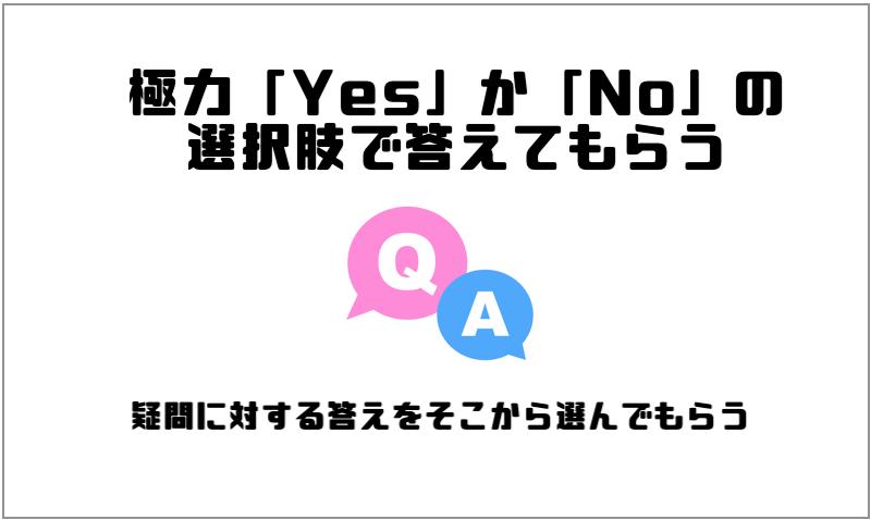 2.極力「Yes」か「No」の選択肢で答えてもらう