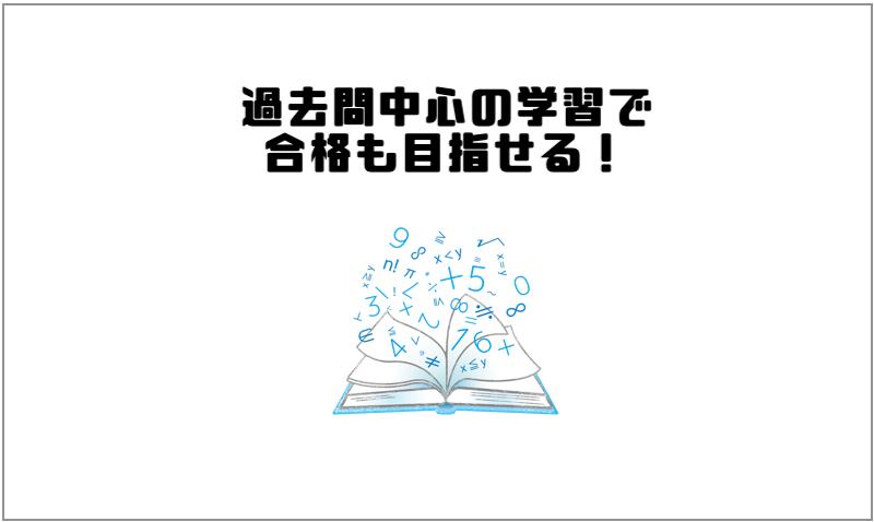 2.過去問中心の学習で合格も目指せる!