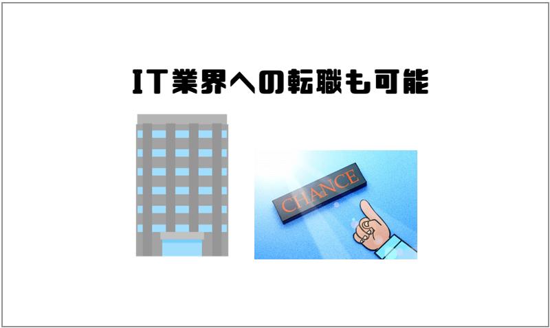 3.IT業界への転職も可能