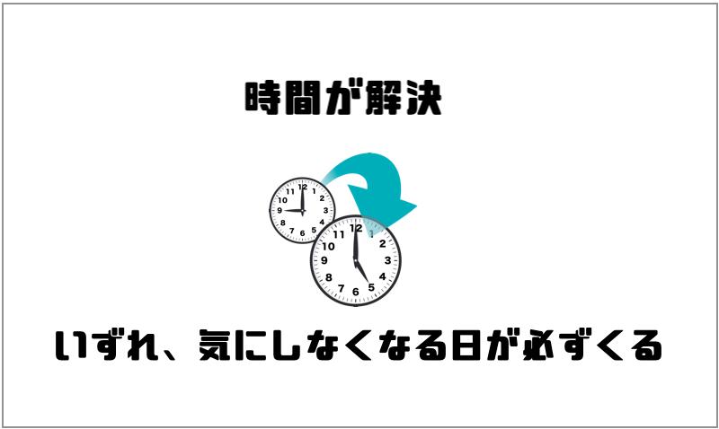 4.時間が解決