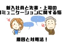 新入社員と先輩・上司のコミュニケーションに関する悩みの原因と対処法!