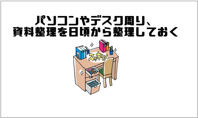 1.パソコンやデスク周り、資料整理を日頃から整理しておく