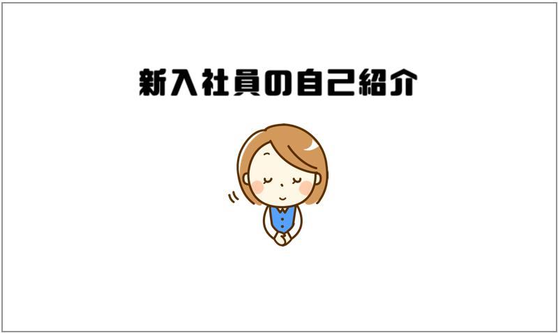 1.新入社員の自己紹介