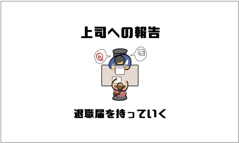 2.上司への報告