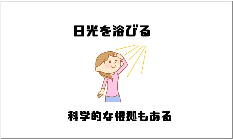2.日光を浴びる