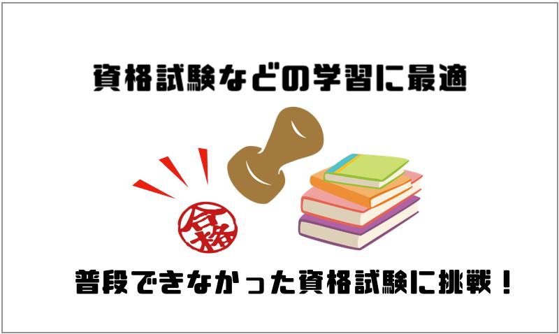 2.資格試験などの学習に最適