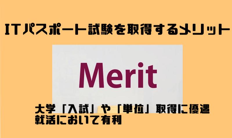 2.ITパスポート試験を取得するメリット