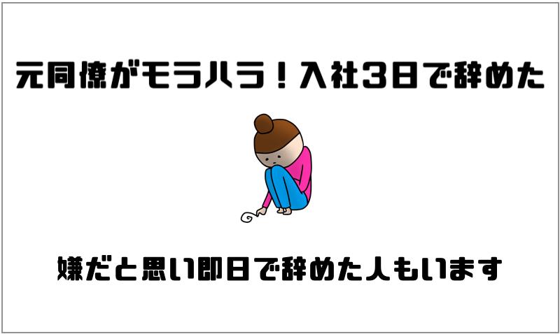 3.元同僚がモラハラ!入社3日で辞めた