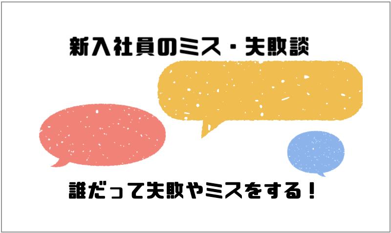 3.新入社員のミス・失敗談