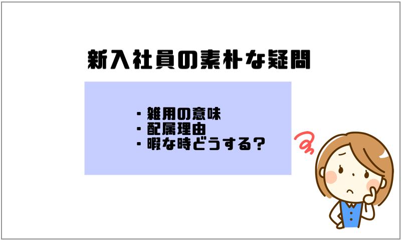 3.新入社員の素朴な疑問