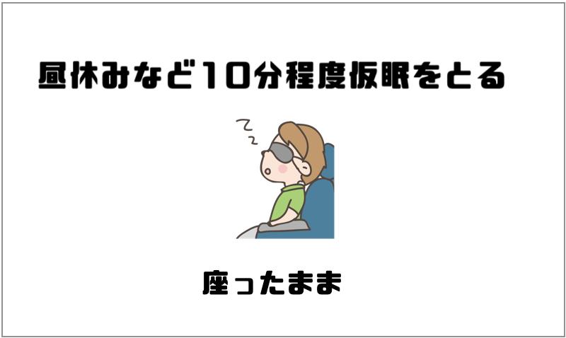 3.昼休みなど10分程度仮眠をとる