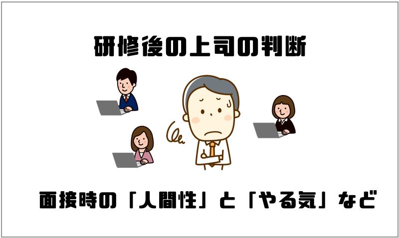 3.研修後の上司の判断