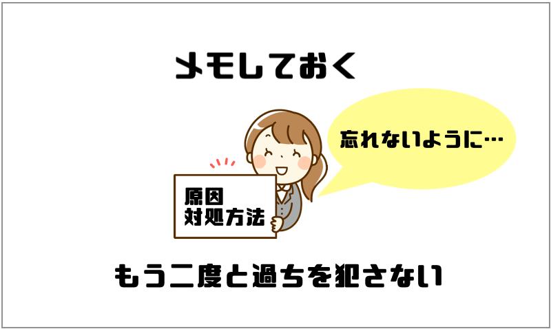 4.メモしておく