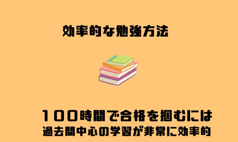4.効率的な勉強方法|100時間で合格を掴むには