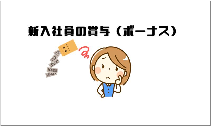 5.新入社員の賞与(ボーナス)