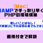 【Mac】MAMPで手っ取り早くPHPの環境構築|画像付きで解説 (1)