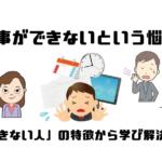 仕事ができないという悩みを「できない人」の特徴から学び解決する (1)