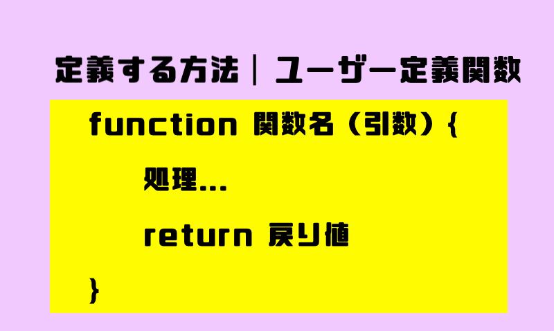 1.関数を定義する方法|ユーザー定義関数