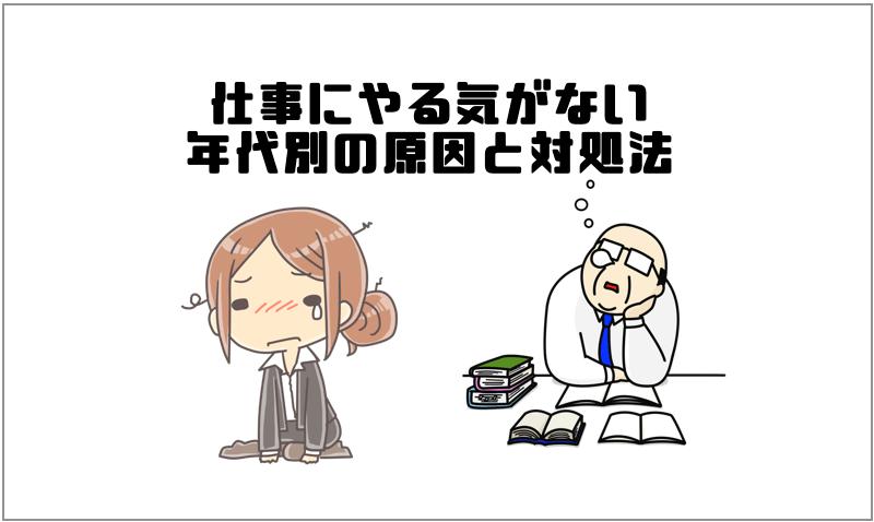 2.仕事にやる気がない|年代別の原因と対処法