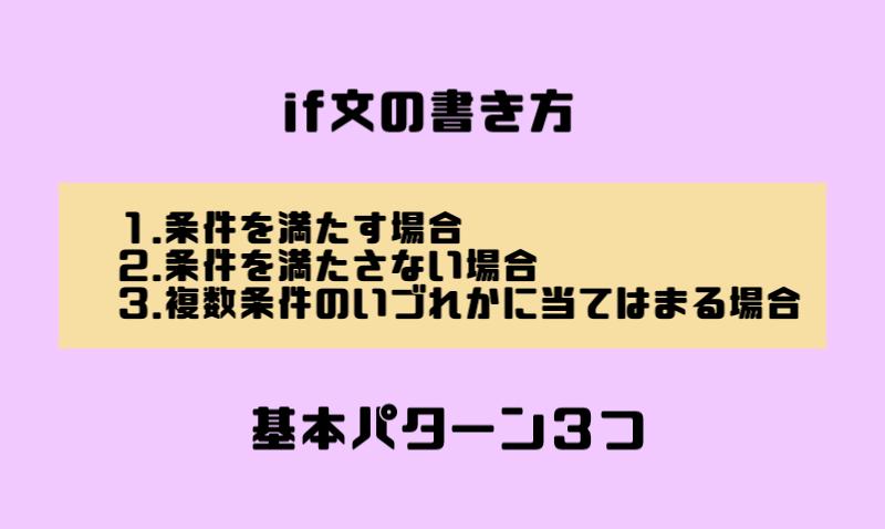 2.if文の書き方|基本パターン3つ