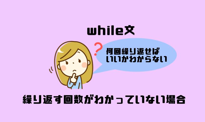 2.while文|繰り返す回数がわかっていない場合