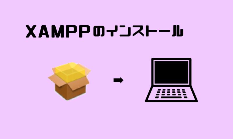 3.XAMPPのインストール (1)