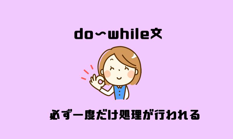 3.do〜while文|一度だけ処理が行われる