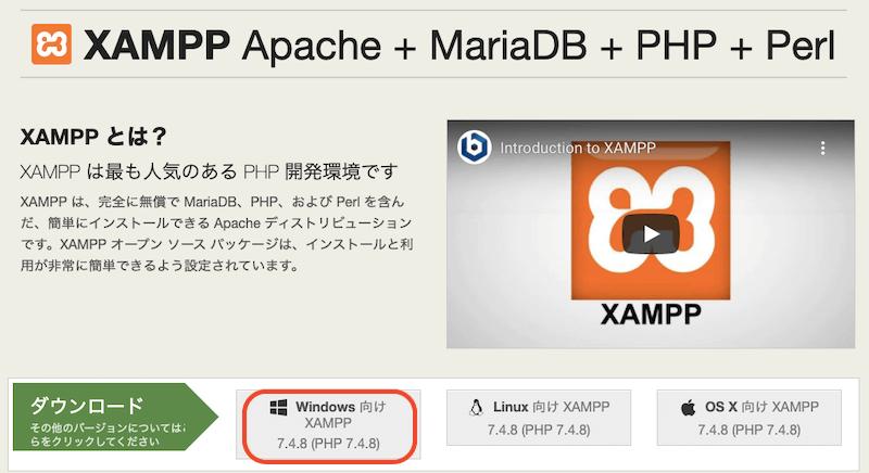 xamppDL実行