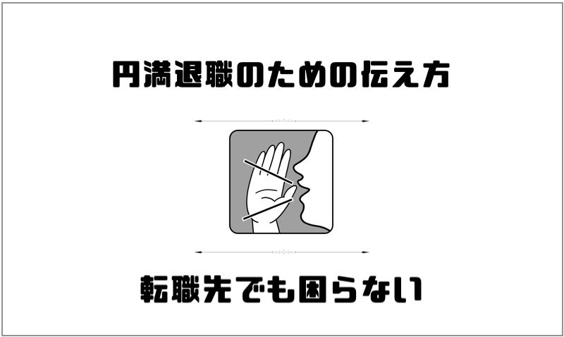 2.円満退職のための伝え方|転職先でも困らない
