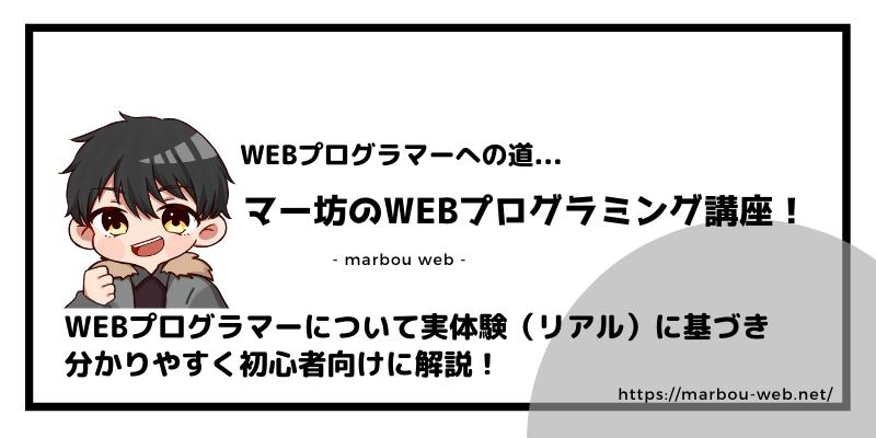 マー坊のWEBプログラミング講座