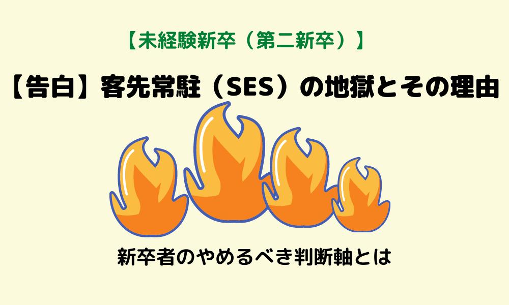 【告白】客先常駐(SES)の地獄とその理由|新卒者のやめるべき判断軸とは