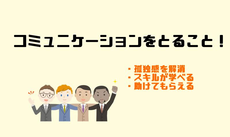 1.コミュニケーションをとること!