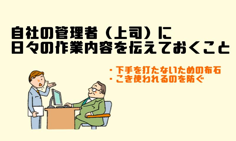 2.自社の管理者(上司)に日々の作業内容を伝えておくこと!