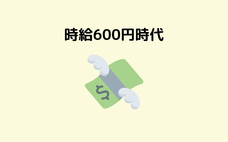 1.時給600円時代