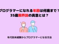 プログラマーになれる年齢は何歳まで? 35歳限界説の真意とは? (1)