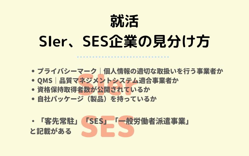 4.就活|SIer企業、SES企業の見分け方