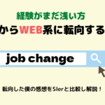 SIerからWEB系に転向する方法|転向した僕の感想をSIerと比較し解説!