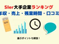 SIer大手企業ランキング(年収・売上・残業時間・口コミ) 選ぶポイントも (1)