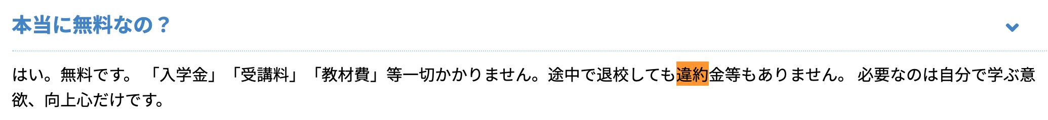 0スク_違約金