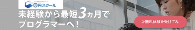 0円スクール (3)